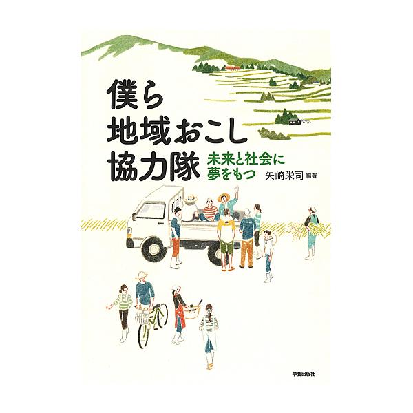 僕ら地域おこし協力隊 未来と社会に夢をもつ/矢崎栄司
