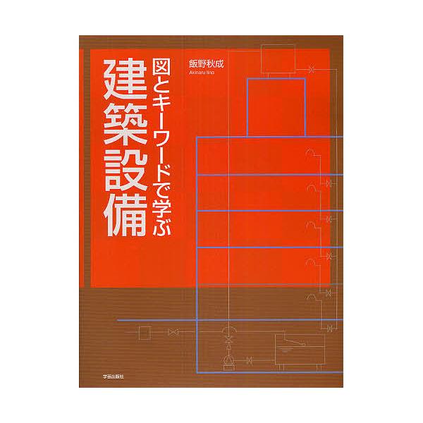 図とキーワードで学ぶ建築設備/飯野秋成