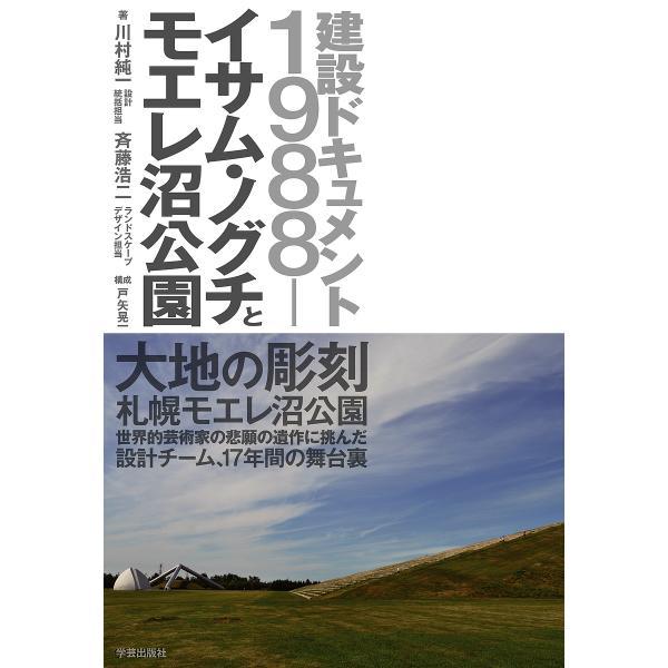 イサム・ノグチとモエレ沼公園 建設ドキュメント1988-/川村純一/斉藤浩二