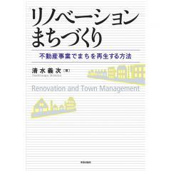 リノベーションまちづくり 不動産事業でまちを再生する方法/清水義次