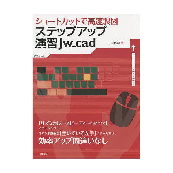 ステップアップ演習Jw_cad ショートカットで高速製図/川窪広明
