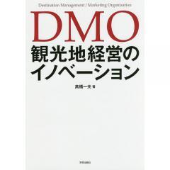DMO観光地経営のイノベーション/高橋一夫