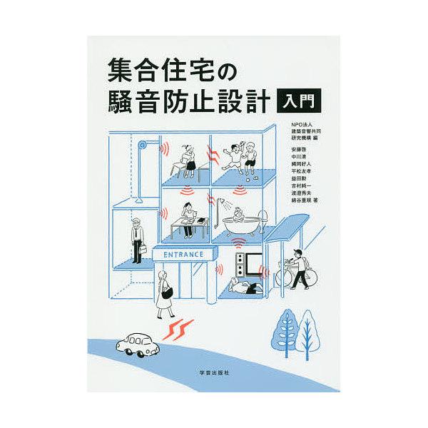 集合住宅の騒音防止設計入門/建築音響共同研究機構/安藤啓/中川清