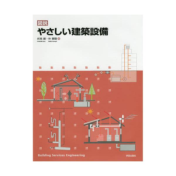 図説やさしい建築設備/伏見建/朴賛弼