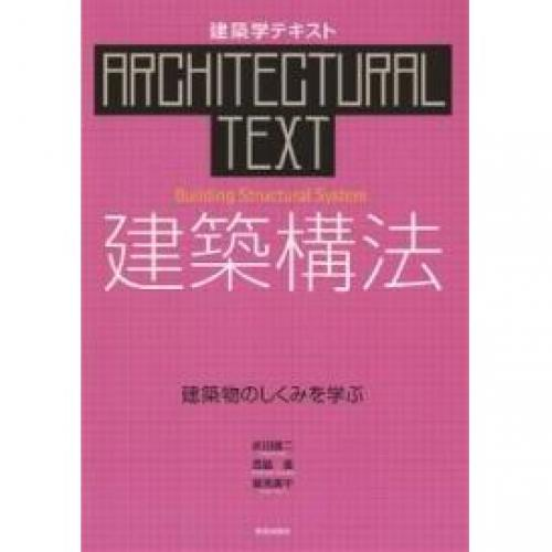 建築構法 建築物のしくみを学ぶ/武田雄二