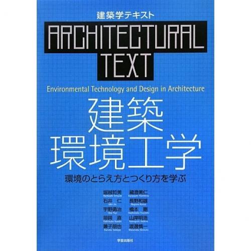 建築環境工学 環境のとらえ方とつくり方を学ぶ/堀越哲美