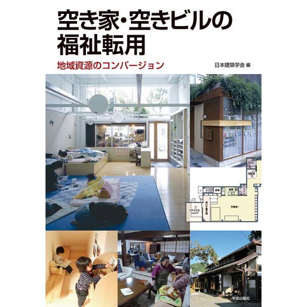 空き家・空きビルの福祉転用 地域資源のコンバージョン/日本建築学会