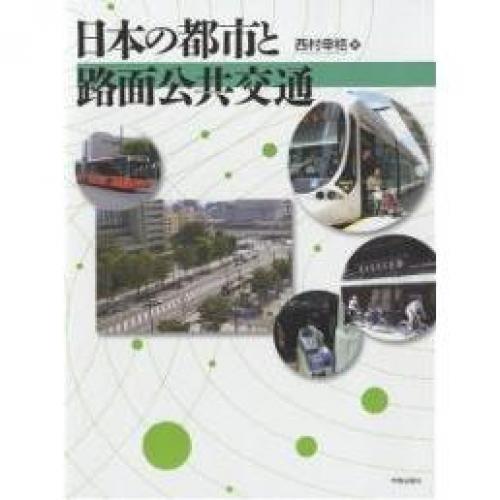 日本の都市と路面公共交通/西村幸格