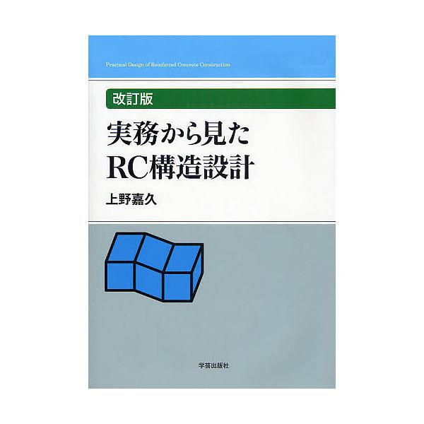 実務から見たRC構造設計/上野嘉久