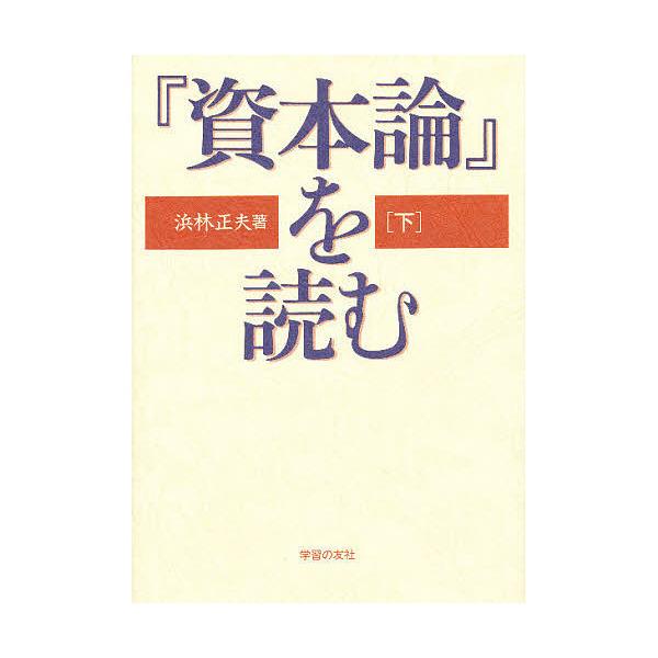 『資本論』を読む 下/浜林正夫