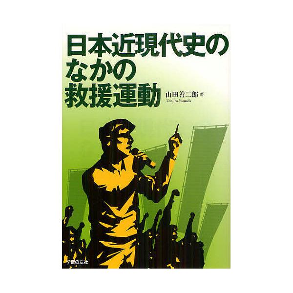 日本近現代史のなかの救援運動/山田善二郎
