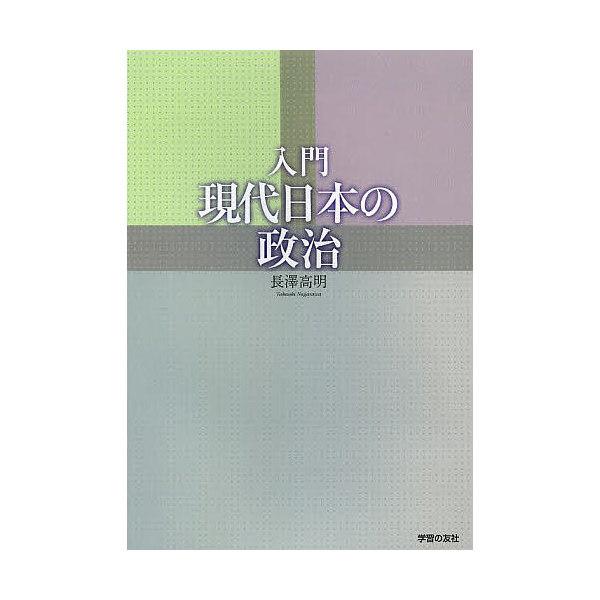 入門現代日本の政治/長澤高明