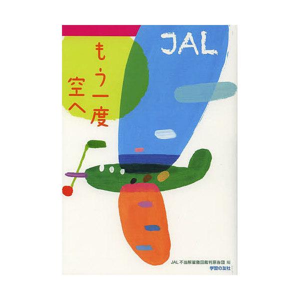 もう一度空へ/JAL不当解雇撤回裁判原告団