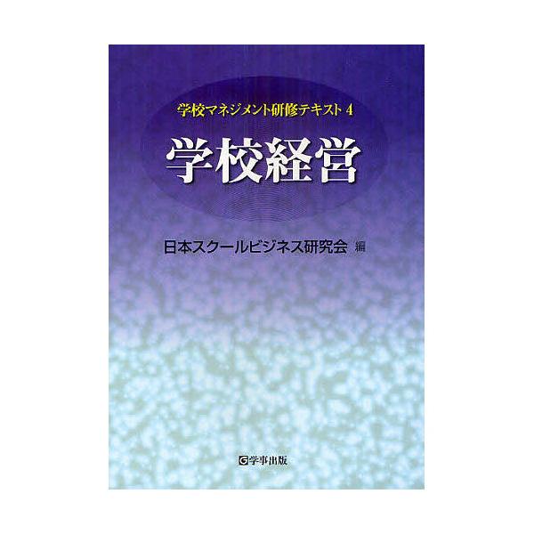 学校マネジメント研修テキスト 4