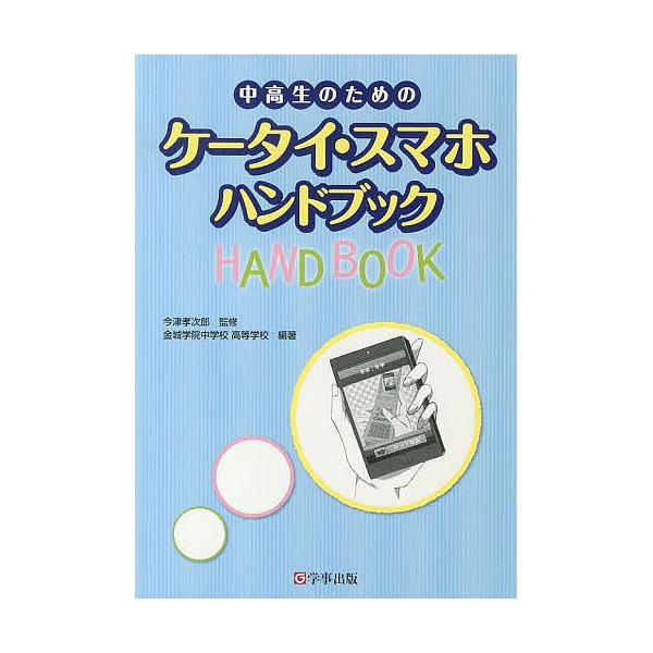 中高生のためのケータイ・スマホハンドブック/今津孝次郎/金城学院中学校高等学校