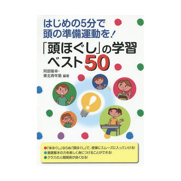 「頭ほぐし」の学習ベスト50 はじめの5分で頭の準備運動を!/阿部隆幸/東北青年塾