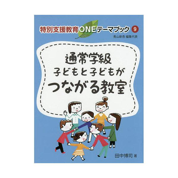 通常学級子どもと子どもがつながる教室/田中博司
