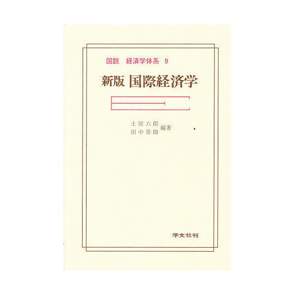 国際経済学/土屋六郎/田中喜助