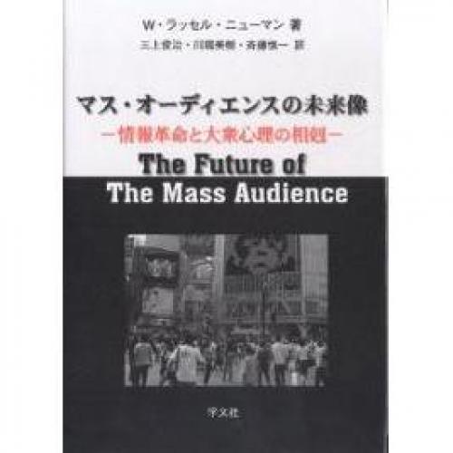 マス・オーディエンスの未来像 情報革命と大衆心理の相剋/W.ラッセル・ニューマン/三上俊治