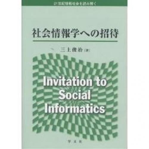 社会情報学への招待 21世紀情報社会を読み解く/三上俊治