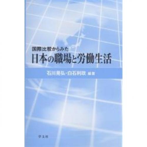 国際比較からみた日本の職場と労働生活/石川晃弘/白石利政