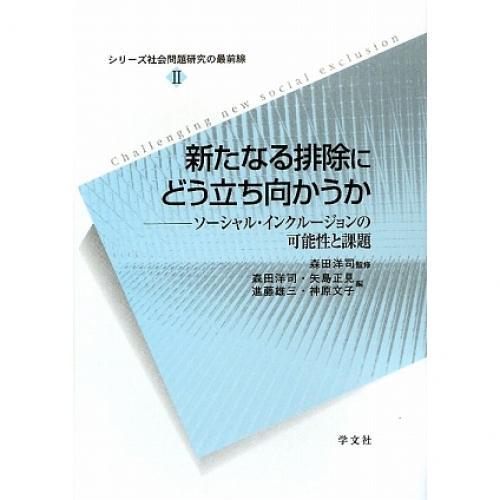 新たなる排除にどう立ち向かうか ソーシャル・インクルージョンの可能性と課題/森田洋司