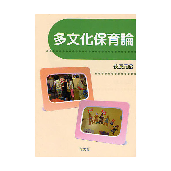多文化保育論/萩原元昭