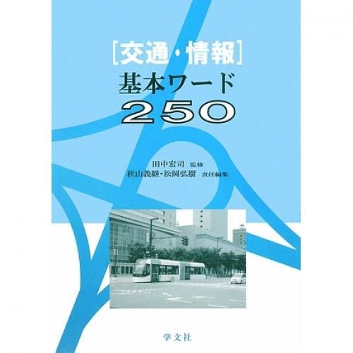 〈交通・情報〉基本ワード250/秋山義継/松岡弘樹
