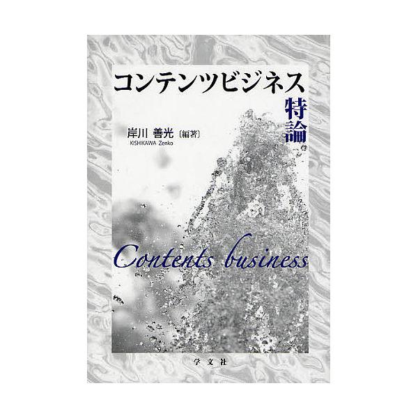 コンテンツビジネス特論/岸川善光