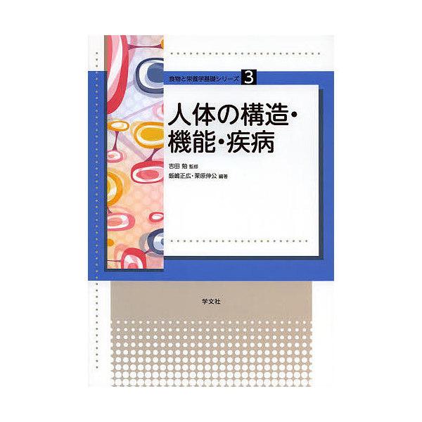 人体の構造・機能・疾病/吉田勉/飯嶋正広/栗原伸公