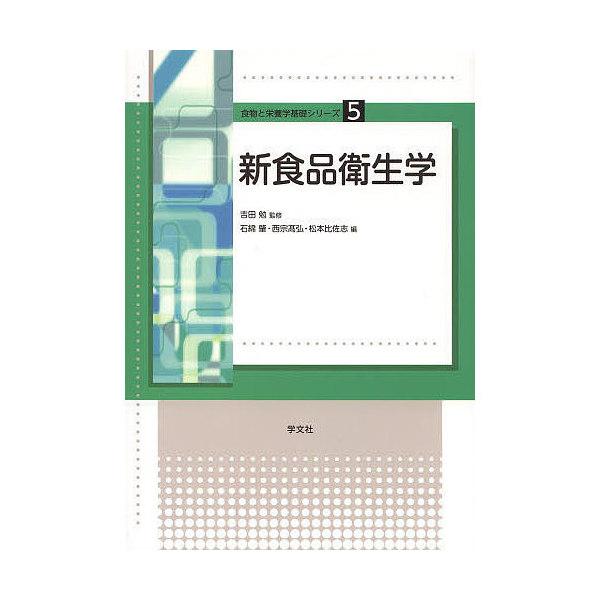 新食品衛生学 食品の安全性/吉田勉/石綿肇/西宗高弘