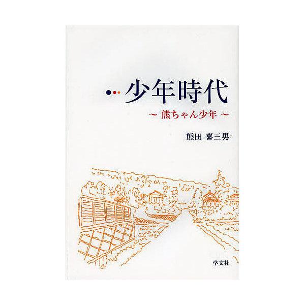 少年時代 熊ちゃん少年/熊田喜三男