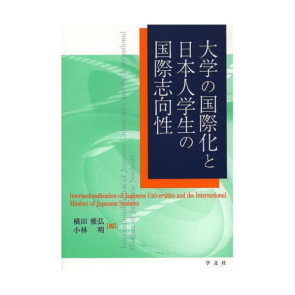 大学の国際化と日本人学生の国際志向性/横田雅弘/小林明