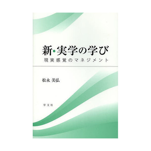 新・実学の学び 現実感覚のマネジメント/松永美弘