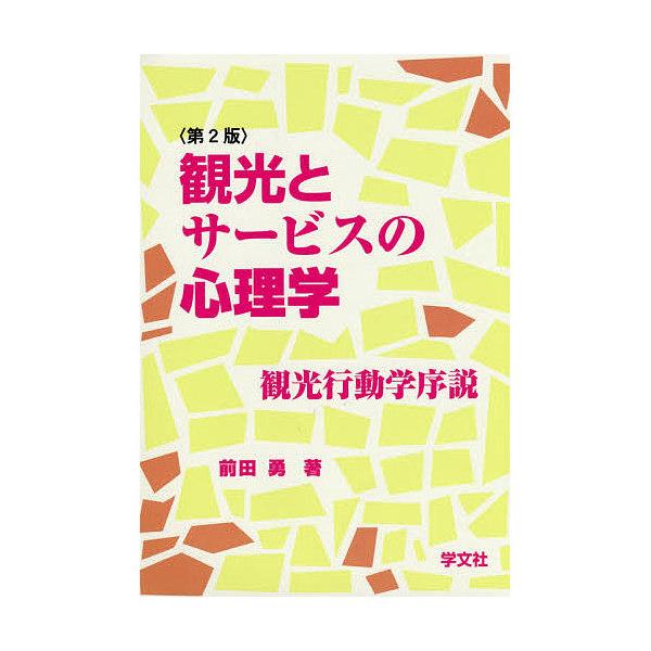 観光とサービスの心理学 観光行動学序説/前田勇