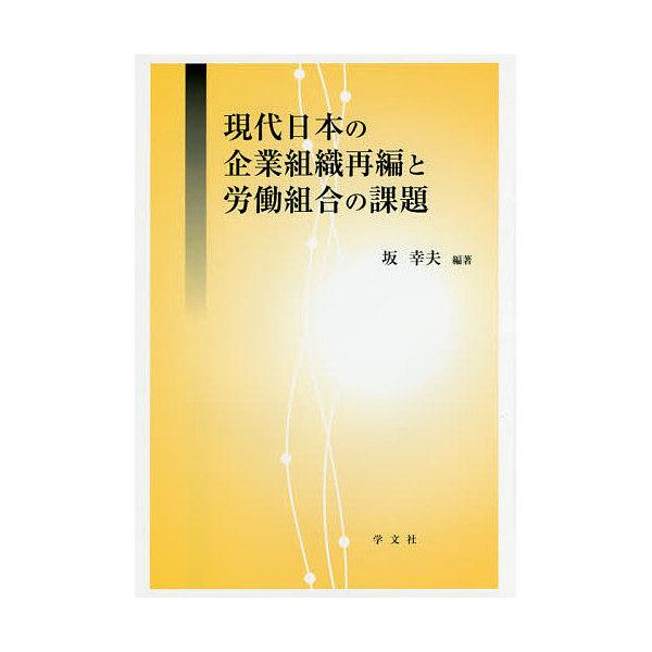 現代日本の企業組織再編と労働組合の課題/坂幸夫