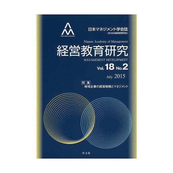 経営教育研究 日本マネジメント学会誌〈旧・日本経営教育学会〉 Vol.18No.2(2015July)/日本マネジメント学会機関誌委員会