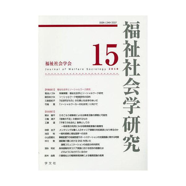 LOHACO - 福祉社会学研究 15(20...