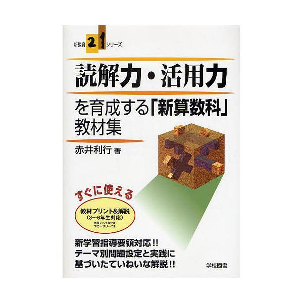 読解力・活用力を育成する「新算数科」教材集/赤井利行