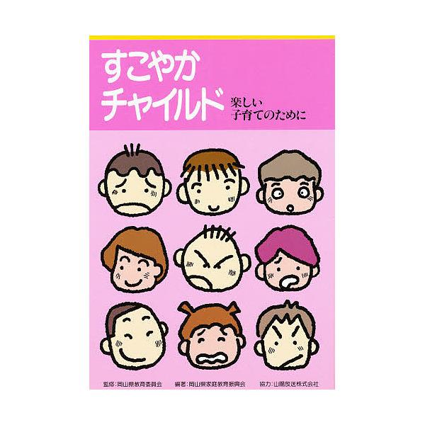 すこやかチャイルド 楽しい子育てのために/岡山県家庭教育振興会