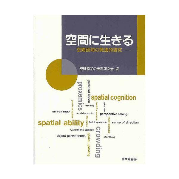 空間に生きる 空間認知の発達的研究/空間認知の発達研究会