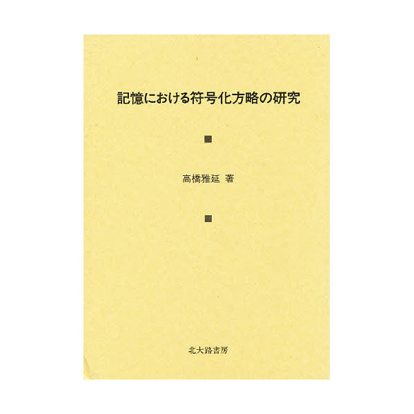 記憶における符号化方略の研究/高橋雅延