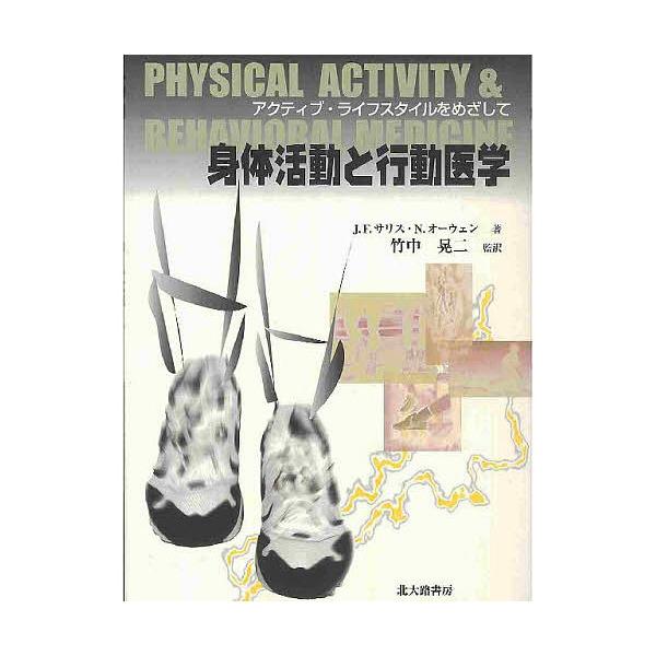 身体活動と行動医学 アクティブ・ライフスタイルをめざして/J.F.サリス/N.オーウェン