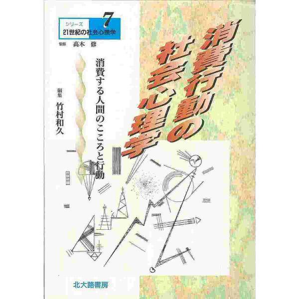 消費行動の社会心理学 消費する人間のこころと行動/竹村和久