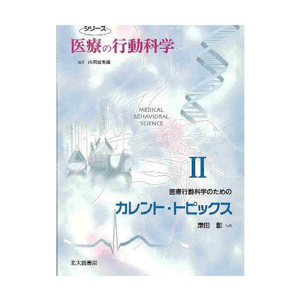 医療行動科学のためのカレント・トピックス/津田彰