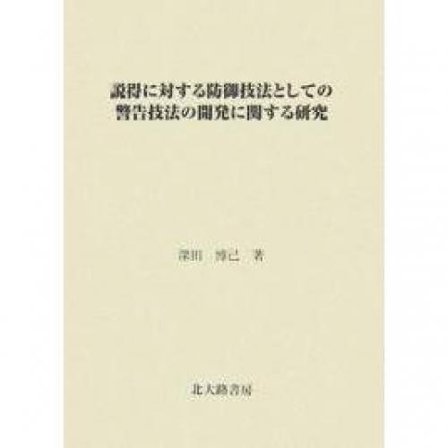 説得に対する防御技法としての警告技法の開発に関する研究/深田博己