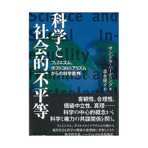 科学と社会的不平等 フェミニズム、ポストコロニアリズムからの科学批判/サンドラ・ハーディング/森永康子