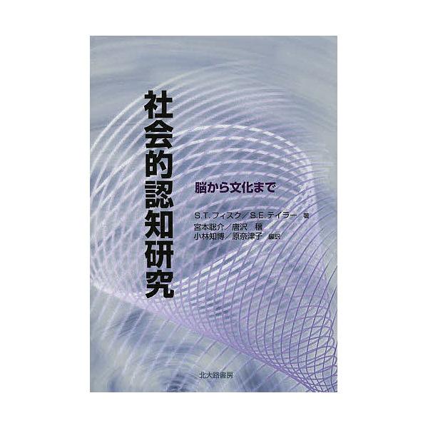 社会的認知研究 脳から文化まで/S.T.フィスク/S.E.テイラー/宮本聡介