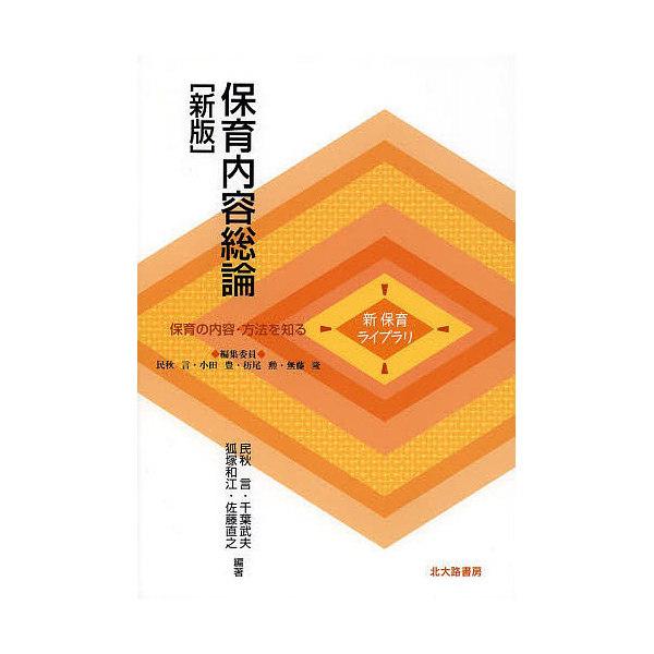 保育内容総論/民秋言/千葉武夫/狐塚和江