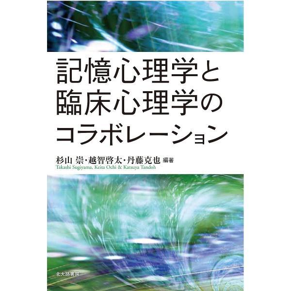 記憶心理学と臨床心理学のコラボレーション/杉山崇/越智啓太/丹藤克也